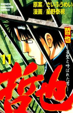 哲也 -雀聖と呼ばれた男-(11)