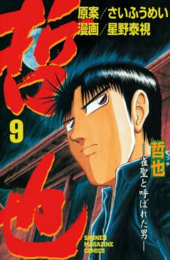 哲也 -雀聖と呼ばれた男-(9)