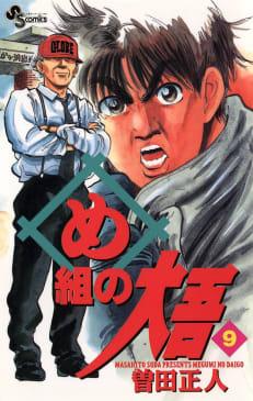 め組の大吾(9)