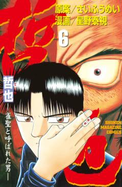 哲也 -雀聖と呼ばれた男-(6)