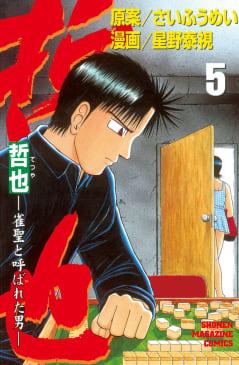 哲也 -雀聖と呼ばれた男-(5)
