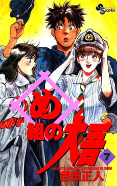め組の大吾(7)