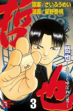 哲也 -雀聖と呼ばれた男-(3)