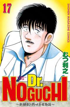Dr.NOGUCHI(17) ~新解釈の野口英世物語~