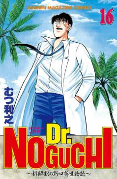 Dr.NOGUCHI(16) ~新解釈の野口英世物語~