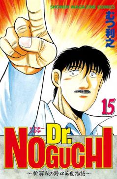 Dr.NOGUCHI(15) ~新解釈の野口英世物語~