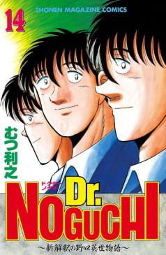 Dr.NOGUCHI(14) ~新解釈の野口英世物語~