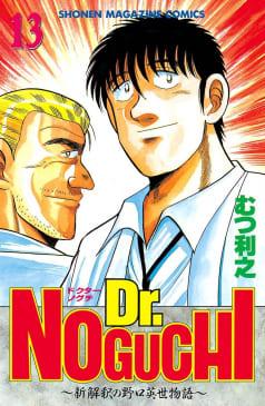 Dr.NOGUCHI(13) ~新解釈の野口英世物語~