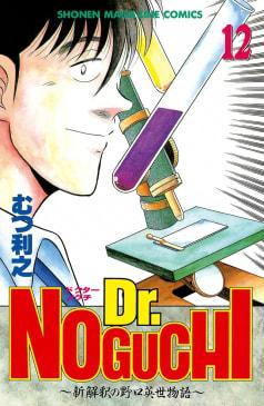 Dr.NOGUCHI(12) ~新解釈の野口英世物語~