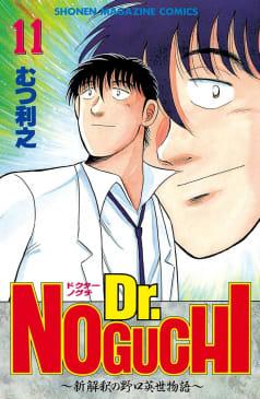 Dr.NOGUCHI(11) ~新解釈の野口英世物語~
