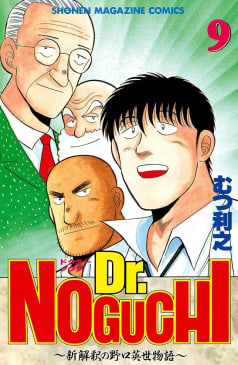 Dr.NOGUCHI(9) ~新解釈の野口英世物語~