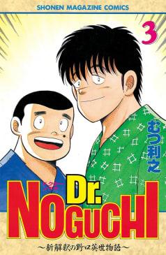 Dr.NOGUCHI(3) ~新解釈の野口英世物語~