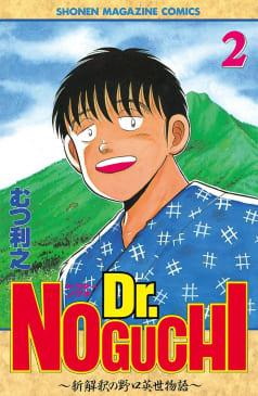 Dr.NOGUCHI(2) ~新解釈の野口英世物語~