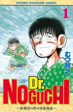 Dr.NOGUCHI(1) ~新解釈の野口英世物語~