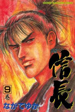 TENKA FUBU信長(9)