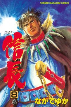 TENKA FUBU信長(8)