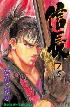 TENKA FUBU信長(7)
