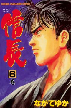 TENKA FUBU信長(6)