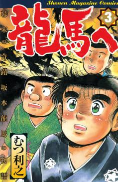 龍馬へ(3) 幕末の奇蹟 坂本龍馬の物語