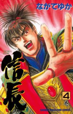 TENKA FUBU信長(4)