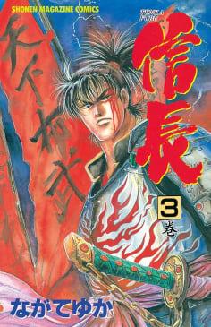 TENKA FUBU信長(3)