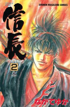 TENKA FUBU信長(2)