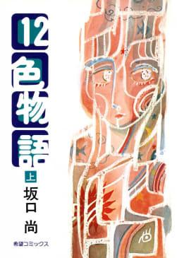 12色物語(上)