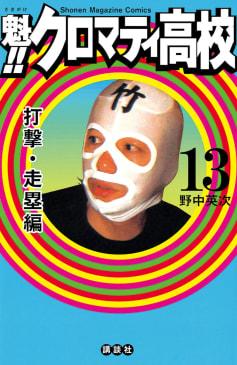 魁!! クロマティ高校(13) 打撃・走塁編