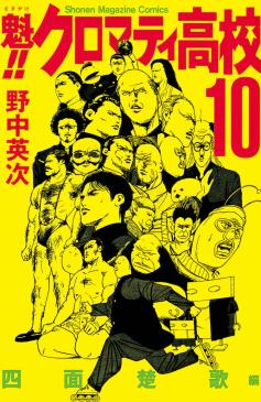 魁!! クロマティ高校(10) 四面楚歌編