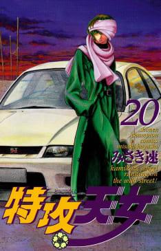 特攻天女(20)