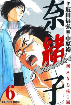 奈緒子 新たなる疾風(6)