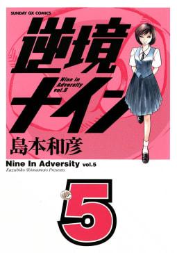 逆境ナイン(5)