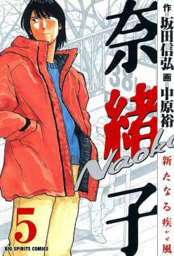 奈緒子 新たなる疾風(5)