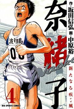 奈緒子 新たなる疾風(4)