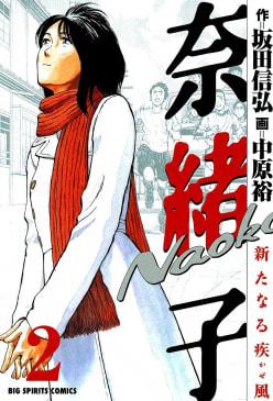 奈緒子 新たなる疾風(2)