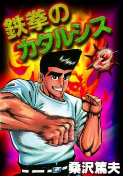 鉄拳のカタルシス(2)