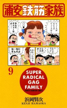 浦安鉄筋家族(9)