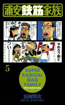 浦安鉄筋家族(5)