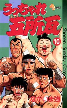 うっちゃれ五所瓦(10)