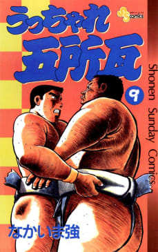 うっちゃれ五所瓦(9)