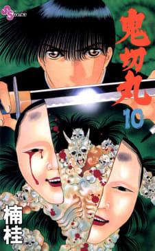 鬼切丸(10)