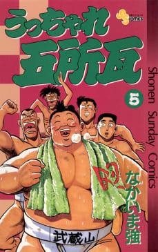 うっちゃれ五所瓦(5)