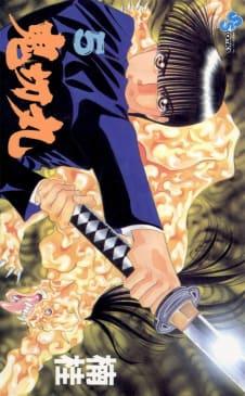 鬼切丸(5)
