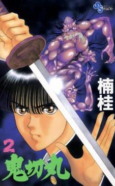鬼切丸(2)