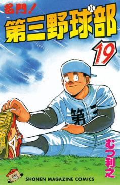 名門!第三野球部(19)