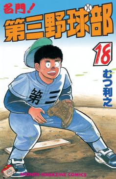 名門!第三野球部(18)