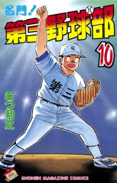 名門!第三野球部(10)