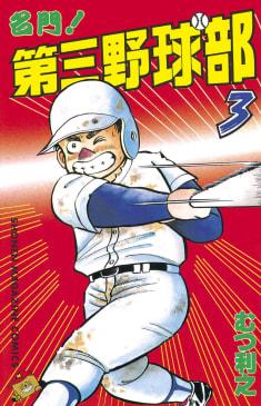 名門!第三野球部(3)