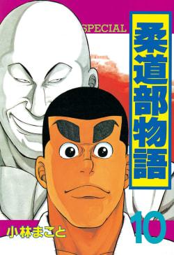柔道部物語(10)