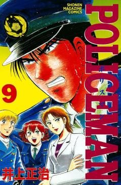 POLICEMAN(9)